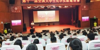 图为第十一届全国大学生化学实验邀请赛开幕式现场。 - 福建新闻