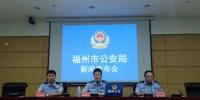 福州市公安局新闻发布会现场。陈丽霞摄 - 福建新闻