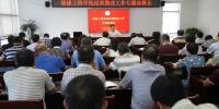 福建工程学院召开巡视整改工作专题会议 - 福建工程学院