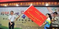 8月19日,福州市政协副主席林锋(左)为榕台青年夏令营授旗。 记者 张斌 摄 - 福建新闻