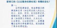 9月起闽公证服务收费有变 继承财产、公证事务怎收费 - 福建新闻