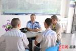 福建一监狱开展出监教育谈话。通讯员 供图 - 福建新闻