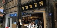 图为位于福州三坊七巷的古田银耳馆。 - 新浪