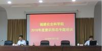 福建社会科学院开展意识形态专题培训 - 社科院
