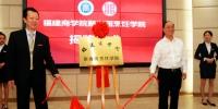 福建商学院聚春园烹饪学院成立 - 福建商业高等专科学校