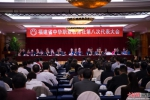 福建省中华职教社第八次代表大会在福州召开。李南轩 摄 - 福建新闻