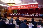12月4日,福建省中华职业教育社第八次代表大会在福州召开。李南轩 摄 - 福建新闻