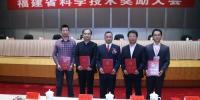 福建工程学院获奖代表参加福建省科学技术奖励大会 - 福建工程学院