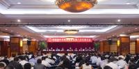 图为福建省中华职业教育社第八次代表大会。李南轩 摄 - 福建新闻
