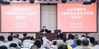 习近平新时代中国特色社会主义新思想宣讲会在马尾造船公司举行。李南轩 摄 - 福建新闻