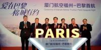 12月11日,厦门航空正式开通福州-巴黎往返定期直飞航线。10日晚上,厦门航空在福州机场候机楼出发厅举办了首飞仪式。 王东明 摄 - 福建新闻