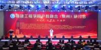 中新网2019.1.13:福建工程学院产教融合研讨会在泉州召开 - 福建工程学院