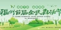 腾讯网2019.04.15:福建工程学院等多所心联绿色爱心联盟的成员单位在福州首届全民森活节上荣誉授牌。 - 福建工程学院