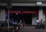 福建这几家大超市被罚!永辉、大润发、世纪联华上黑榜 - 福建新闻