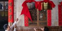 论坛举行了爱荆庄联合国亚太文化遗产保护奖揭牌仪式与永泰县爱荆庄国情调研基地揭牌仪式。供图 - 福建新闻