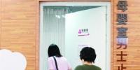 厦门市已建400多间母婴室 可通过手机查询 - 新浪