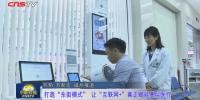 """打造""""东街模式"""" 让""""互联网+""""真正赋能基层医疗 - 福建新闻"""