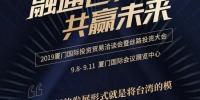 九八声音|邱毅:最好的发展形式是台湾模式和大陆在地资源结合 - 新浪