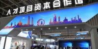 资料图:厦门国际会展中心工作人员布展。中新社记者 张斌 摄 - 福建新闻
