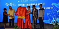 厦门国际影视投资俱乐部19日揭牌。供图 - 福建新闻
