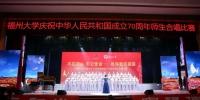 """26日,福州大学举办""""我和我的祖国""""师生合唱比赛。林坚 摄 - 福建新闻"""