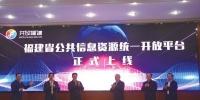 福建:打造数字中国建设样板和国家数字经济发展高地 - 福建新闻