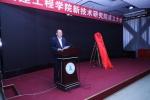 福建工程学院成立新技术研究院 - 福建工程学院