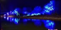 """图为""""夜游崇阳溪""""项目夜色迷人。 张丽君 摄 - 福建新闻"""