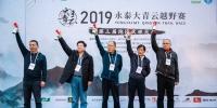 2019永泰大青云越野赛开跑 助力永泰全域旅游发展 - 福建新闻