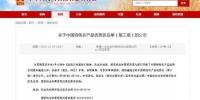 福建3地获国家级新称号 连江鲍鱼安溪铁观音上榜 - 新浪