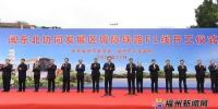 闽东北协同发展区首条城际铁路 福州滨海快线开工建设 - 新浪