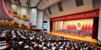 昨日下午,省政协十二届三次会议在福州闭幕。福建日报记者 游庆辉 摄 - 福建新闻