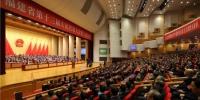 昨日,省十三届人大三次会议闭幕。福建日报记者 肖春道 摄 - 福建新闻