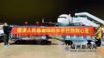 福清与印尼华人华侨爱心接力 包机运回医疗防疫物资 - 新浪