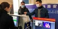 霞浦动车站使用热成像人体测温系统。 福建电信 摄 - 福建新闻