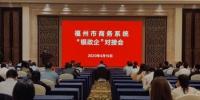 """福州市商务系统""""银政企""""对接会现场。 叶秋云 摄 - 福建新闻"""