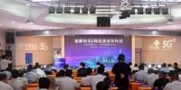 福厦泉5G网络建成发布会现场。 吕明 摄 - 福建新闻