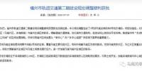 国家发改委批复!涉及福州地铁2号线、6号线规划调整 - 新浪