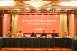 福建省佛教协会召开第九届理事会第三次常务理事会议 - 佛教在线