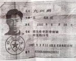 福建女教师体检遭陌生男打死 湖北大姐求助:凶手或是失踪20年的我弟 - 新浪