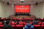 中共福建工程学院第二届委员会第十一次全体(扩大)会议召开 - 福建工程学院