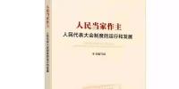 【开卷有益】 解读中国式民主的真谛 讲好人民当家作主的故事 - 人民代表大会常务委员会