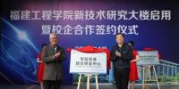 中国新闻网、福州新闻网 2021.01.23:福建高校推动产学研融合 - 福建工程学院